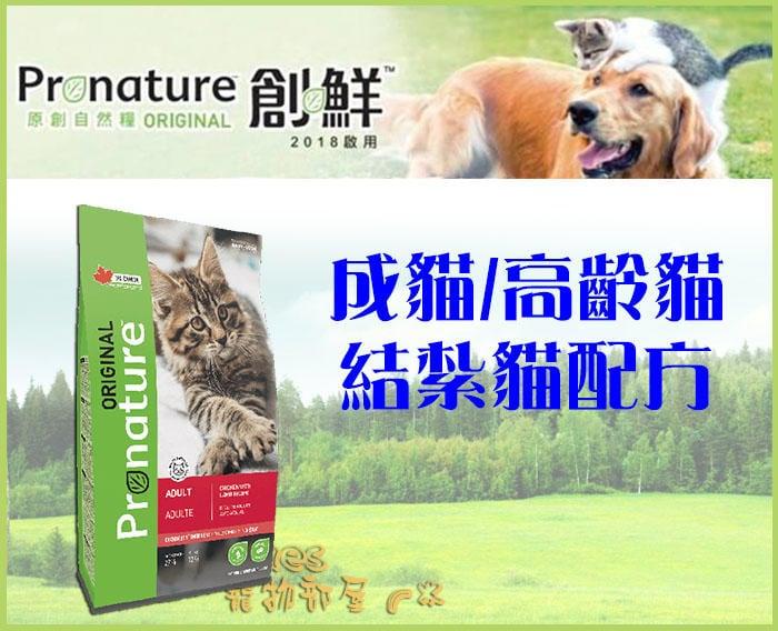 【Plumes寵物部屋】創鮮Pronature《養生貓系列-成貓/高齡貓/結紮貓》5kg-貓飼料 貓糧【免運】