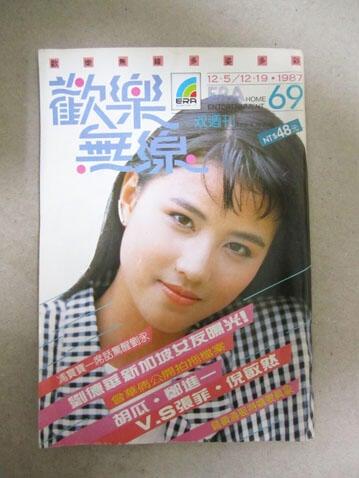 歡樂無線第 69 期 ( 王小鳳、張國榮、劉德華等 ) ( 1 )