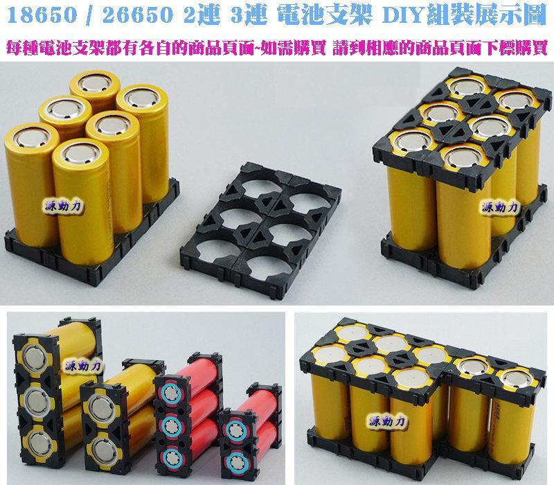 源動力~3連26650電池支架/三連26650鋰電池安全支架/三聯A123磷酸鐵鋰電池固定架/3聯26650組合固定支架(電動車/電動自行車DIY用)