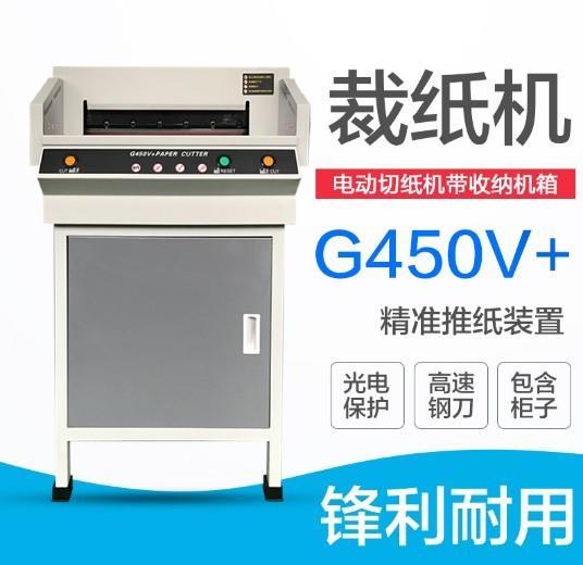 皓月電動切紙機G450V+裁切刀A3幅面裁紙機光電保護憑證書籍標書