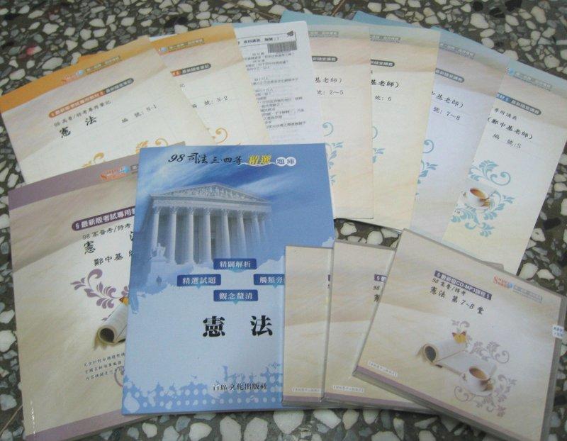 98年(2009) 志光超級函授 司法三、四等考試 憲法 鄭中基老師 正版 CD/MP3 函授