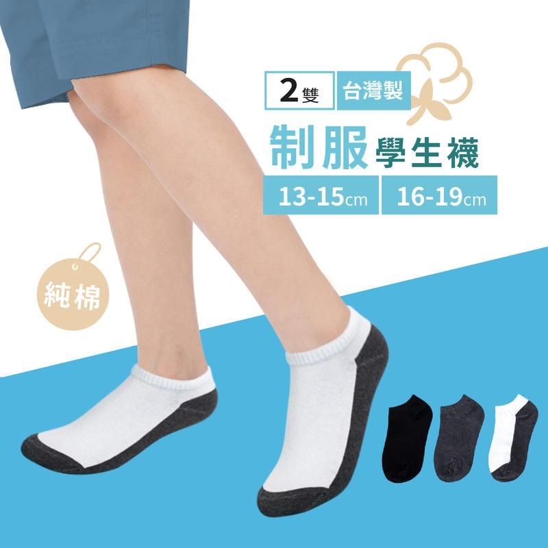 素面學生襪-2雙組 / 女童短襪 / 台灣製 / 現貨 / 襪子 / 純棉 / 型號:676【FAV】