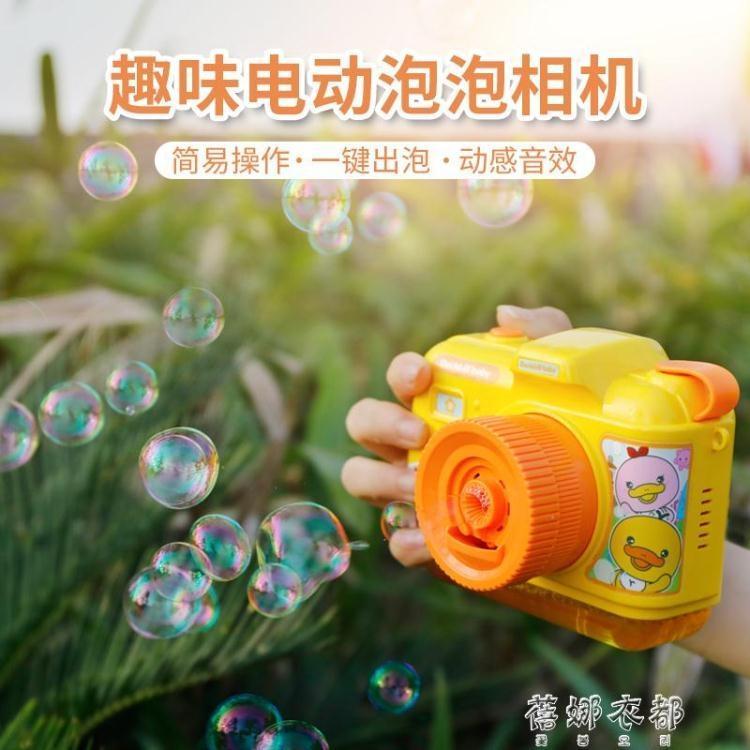 電動相機泡泡機吹泡泡槍器泡泡水補充液全自動少女心網紅