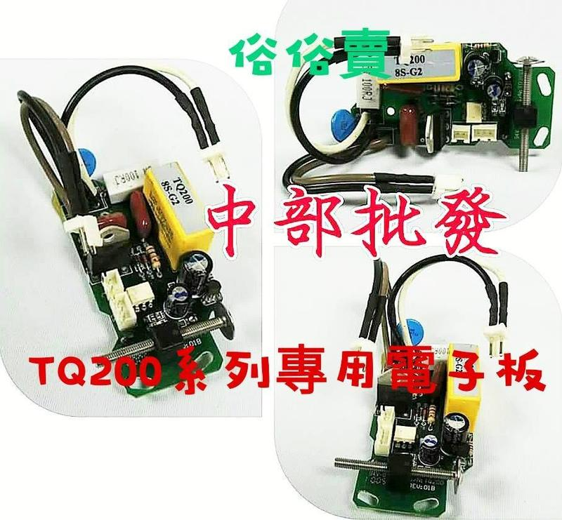 『中部批發』TQ200 .恆壓機電子板 TQ-200 .TQCN200   電子式加壓機馬達專用電子板 電路板