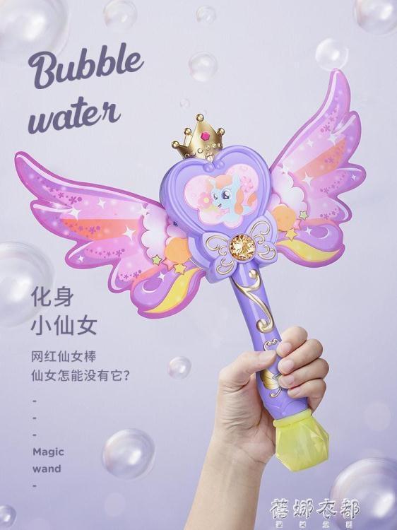 兒童電動吹泡泡機器槍玩具少女心全自動仙女魔法棒水