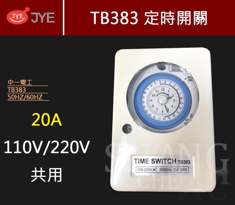附發票 有保障 中一 TB383 110v/220v 全電 另售 國際定時器 TB358K TB356K TB38909