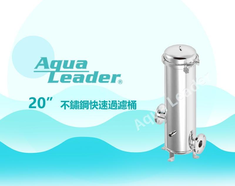【富洺淨水】20英吋 快速過濾桶(不含濾芯)