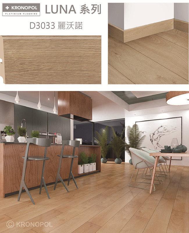 【歐雅系統家具】 KRONOPOL 瑞士科諾柏超耐磨地板~LUNA導角系列 原價6400/坪 售價4900/坪
