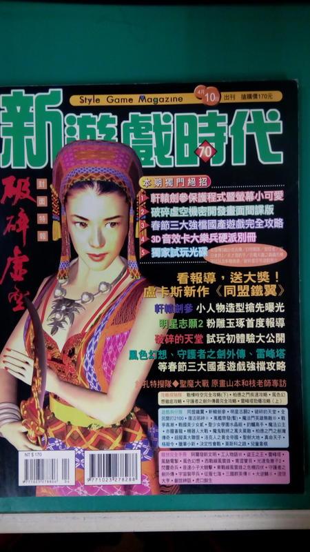 電腦雜誌 電玩攻略專賣-攻略雜誌 新遊戲時代雜誌 第70期1999.4 無劃記(V95)
