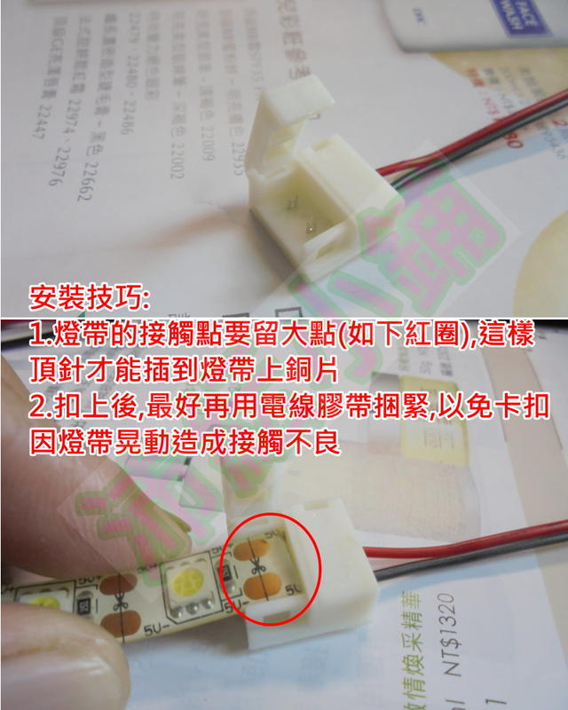 5050 5630單色燈帶 5V 12V滴膠LED燈條電源線快接卡扣【沛紜小鋪】有出線免焊連接器 LED軟燈帶電源卡扣
