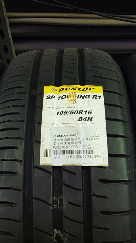 +超鑫輪胎鋁圈+ 全新公司貨DUNLOP 登祿普 SP TOURING R1 205/55-16 91H
