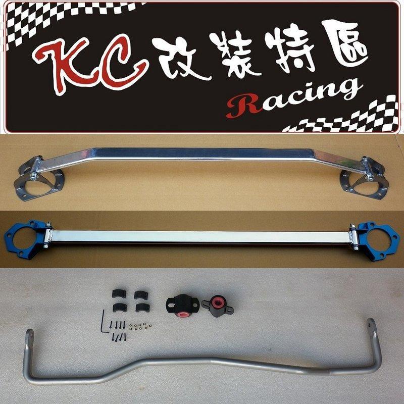 『KCR』引擎室拉桿+後上拉桿+後下防傾桿 凌志LEXUS IS200/IS300 00-05