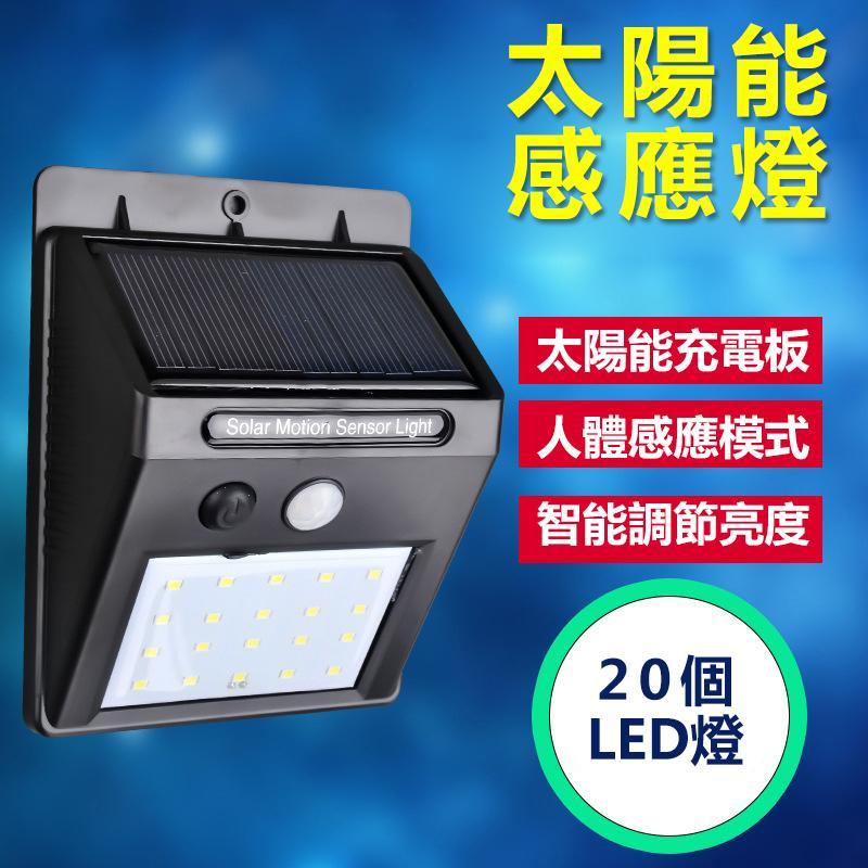 2018全新升級 20LED燈 太陽能燈 庭園燈 照明燈 自動燈 人體感應燈 家用 居家 裝飾 裝潢 氣氛【N0039】