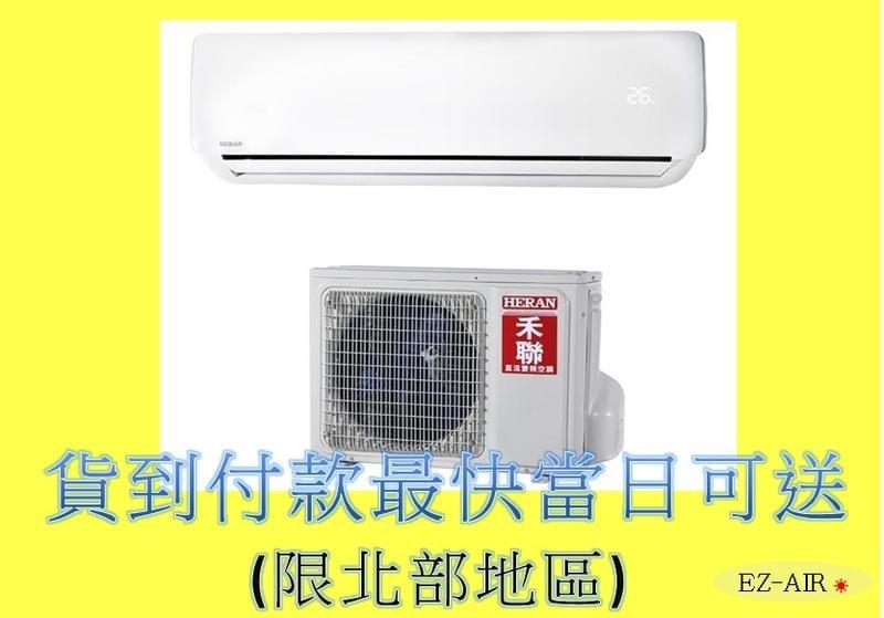 (含基本安裝$17500) 禾聯 HI-GA23/HO-GA23 新莊*尚實在專業電器*變頻分離式冷氣