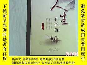 古文物罕見人生有價值露天10016黃學祿著山東人民出版社ISBN:9787209062978出版2012