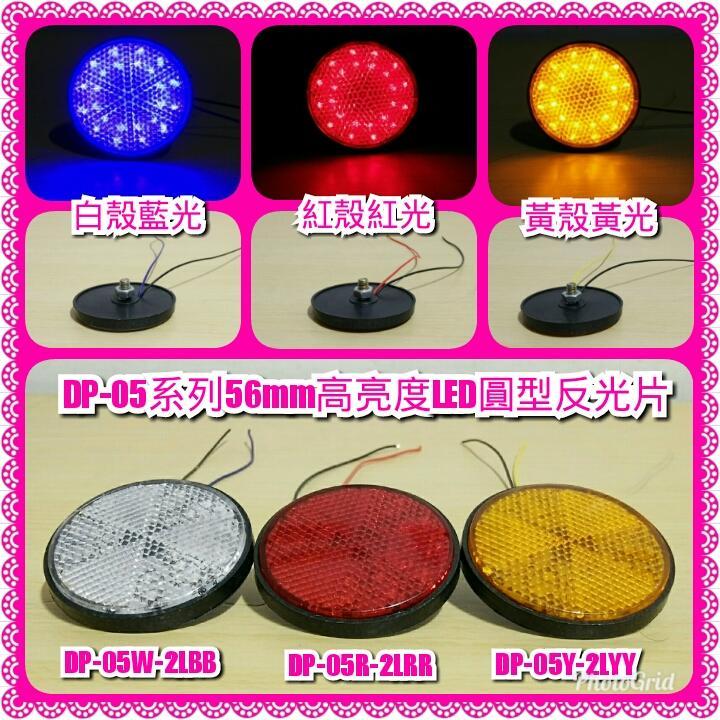 【阿錡之店】黃殼黃光DC12V兩線式24晶高亮度LED圓形反光片