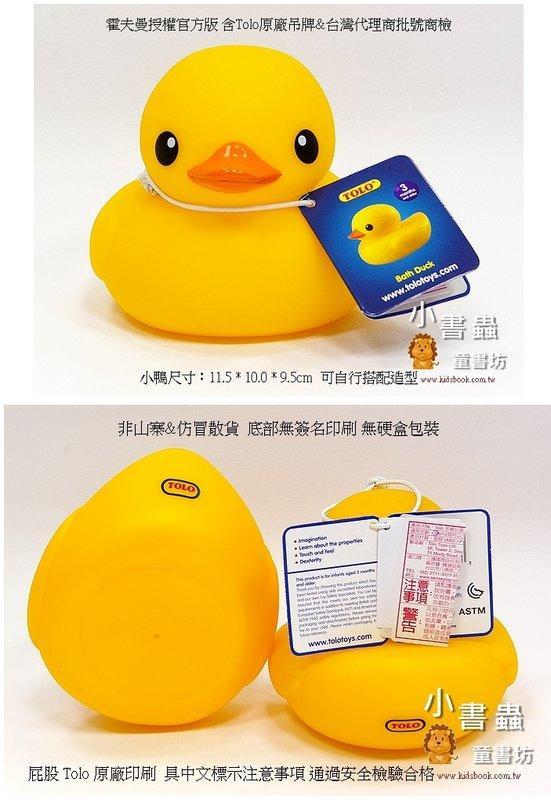 黃色小鴨 (單隻) (大) TOLO 正版授權生產 洗澡玩具  小書蟲童書坊  總代理公司貨  有現貨,數量有限