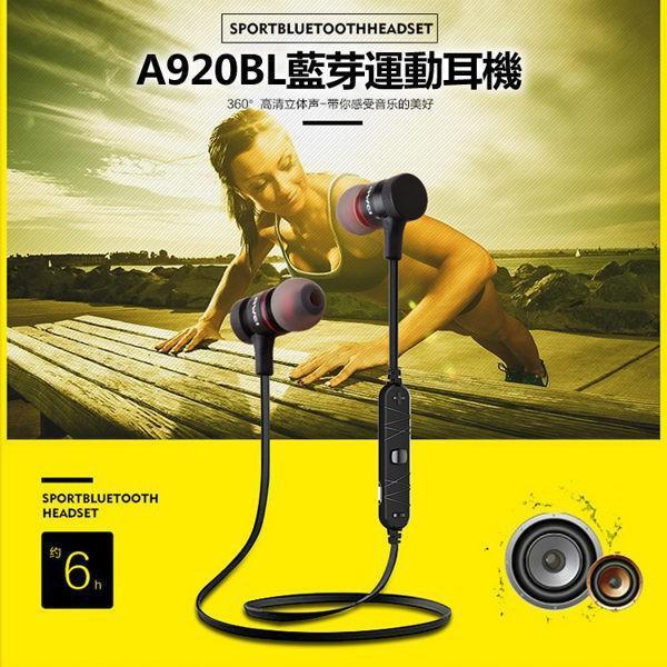 現貨!A920BL 無線運動藍芽耳機 跑步磁吸耳機重低音藍芽耳機音樂耳機/保固半年