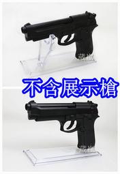 透明 壓克力 手槍 槍架( 展示架 玻璃櫃 櫥窗 BB槍瓦斯槍玩具槍空氣槍短槍模型槍競技槍電動槍CO2槍拍照攝影