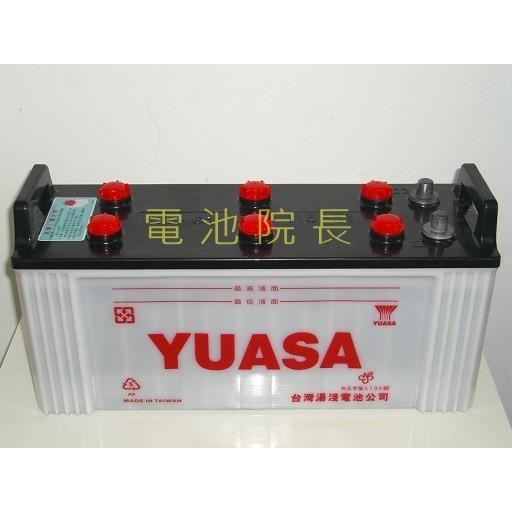 YUASA 全新 湯淺 汽車電瓶 115F51 N120 加水式 發電機 復興 豐田 卡車 大貨車 電動堆高機 發電機