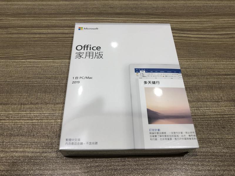 限量超殺價,售完恢復原價 [金姆指工作室] 售全新未拆封Microsoft Office 2019 中文 家用版盒裝。