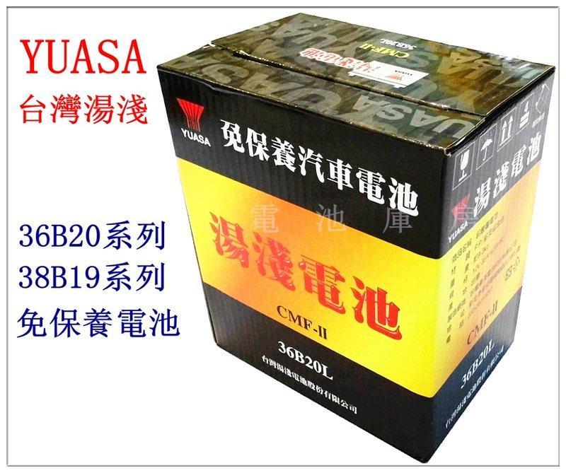 頂好電池-台中 台灣湯淺 YUASA 36B20L 36B20R 36B20RS 36B20LS 免保養汽車電池VIOS