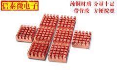 [含稅]純銅散熱片 晶片散熱 帶散熱膠 顯存散熱片