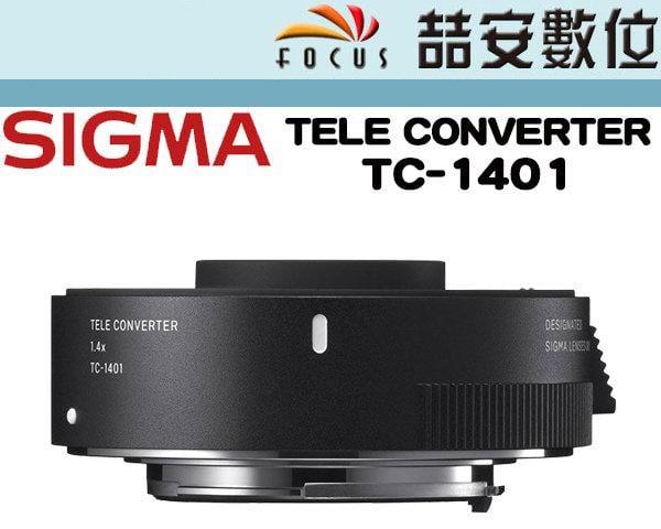 《?安數位》SIGMA TELE CONVERTER TC-1401 1.4X增倍鏡 1.4X加倍鏡 恆伸公司貨 #2