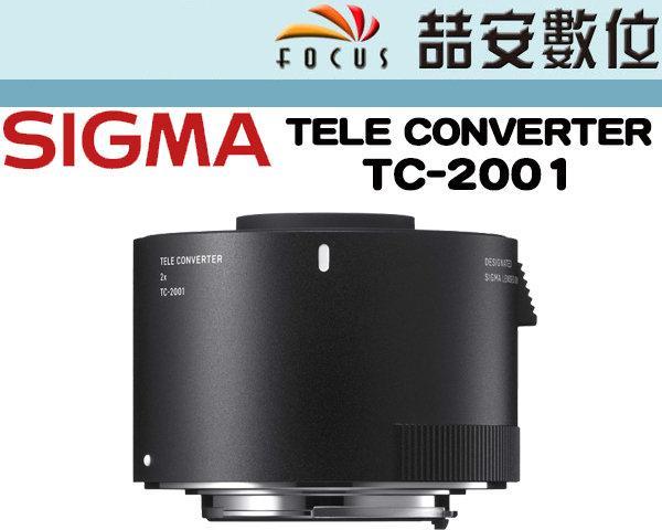 《?安數位》SIGMA TELE CONVERTER TC-2001 2X增倍鏡 2X加倍鏡 恆伸公司貨 #4