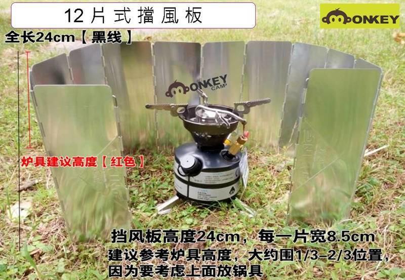 【Monkey CAMP】露營休閒 爐具專用《12片式升級版 -- 擋風板》帶插地梢 野炊防風檔風板~登山/露營都好用