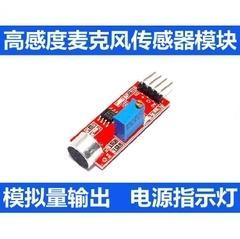 [含稅]高感度麥克風感測器模組 聲音模組 KY-037