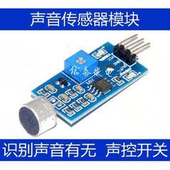 [含稅]聲音感測器模組/聲音檢測模組 口哨模組 聲控開關輸出高低電平DIY