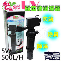 AA。。。青島水族。。。CA-UV-PF5W台灣Crab aqua小螃蟹-UV殺菌燈過濾器 內置 殺菌 除臭除藻==5W