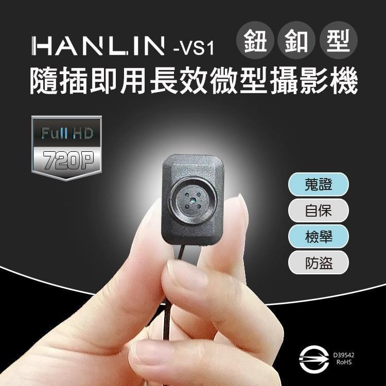 【GOMINI】贈無線讀卡器 VS1 裝鈕釦微型攝影機 隨插即用 高清微型攝影機 偷拍 密錄器 針孔攝影機 dr2 含稅