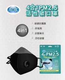【快樂購】AOK活性碳口罩 四合1活性碳防空污口罩 P M 2 . 5 活性碳附氣閥  **黑色 / L
