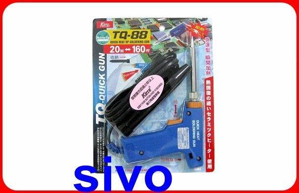 台製 電焊槍 電烙鐵KOTE TQ-88快速加熱槍型烙鐵 110V 20~160W TQ88 316.688 槍型瞬熱烙