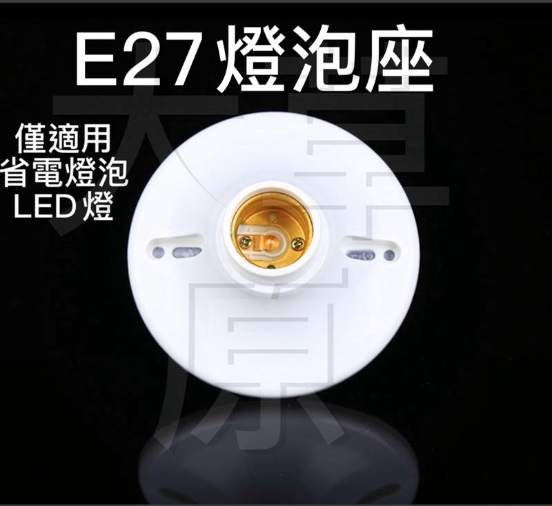 E27燈座 E27燈頭 吊式燈座 簡易燈座 試電燈座 圓吸頂燈座 陽台燈 浴室燈 樓梯燈