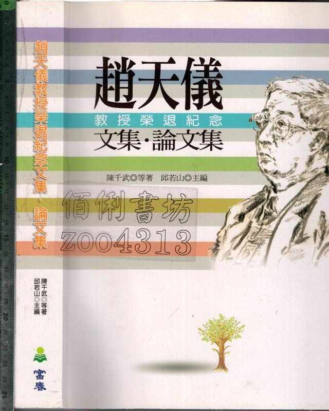 佰俐O 2007年12月一版《趙天儀教授榮退紀念文集.論文集》陳千武 富春9789867023094
