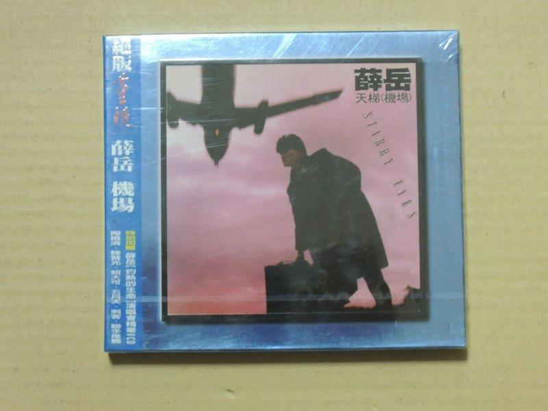xx-低價起拍a】CD】薛岳-機場-絕版重現-喜瑪拉雅音樂