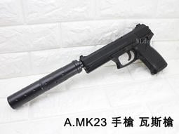 iGUN MK23 手槍 瓦斯槍(BB槍BB彈空氣槍CO2直壓槍玩具槍CO2槍長槍短槍模型槍競技槍電動槍滅音管消音