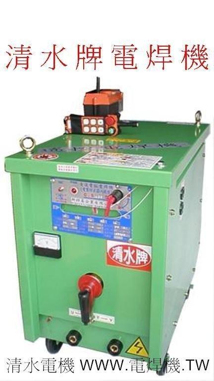 【清水牌】TS認證 清水牌-300A遙控電焊機全國最高成本最高品質台灣製造 電龜  防電擊電銲機 焊接機 電銲機 電焊機