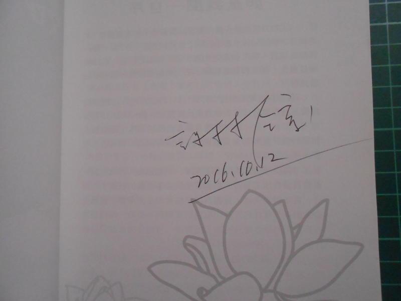 親簽收藏《如是我聞 ~~謝振宗詩集》謝振宗 民國105年初版 【CS超聖文化2讚】
