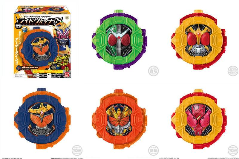 日版假面騎士 ZIO 時王 SG食玩版變身手錶04 全套五款合售(鎧武,勝鬨,空我,W,BUILD兔子)