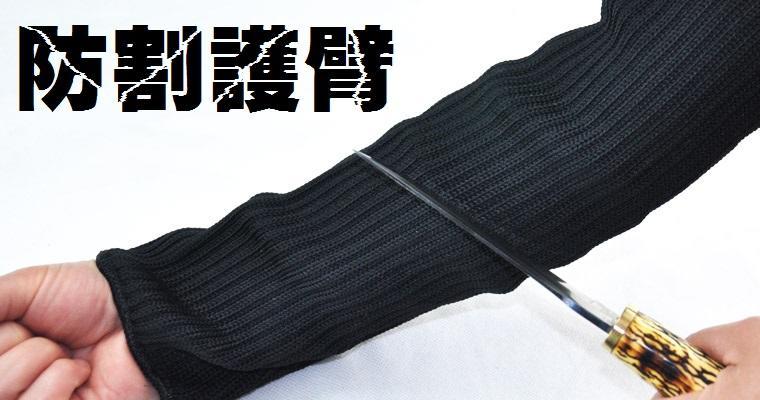 (一隻) 防割袖套 防割手套 勞安 工安 戰術用品 保護手/臂 多用途手套 美軍加強型防護手套