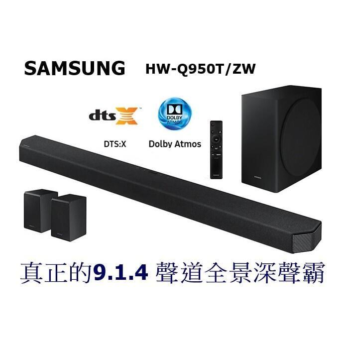 晴美電器 SAMSUNG HW-Q950T/ZW 聲霸 Soundbar 9.1.4ch Atmos