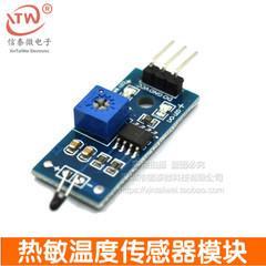 [含稅]熱敏感測器模組 溫度感測器模組 熱敏電阻 熱敏感測器