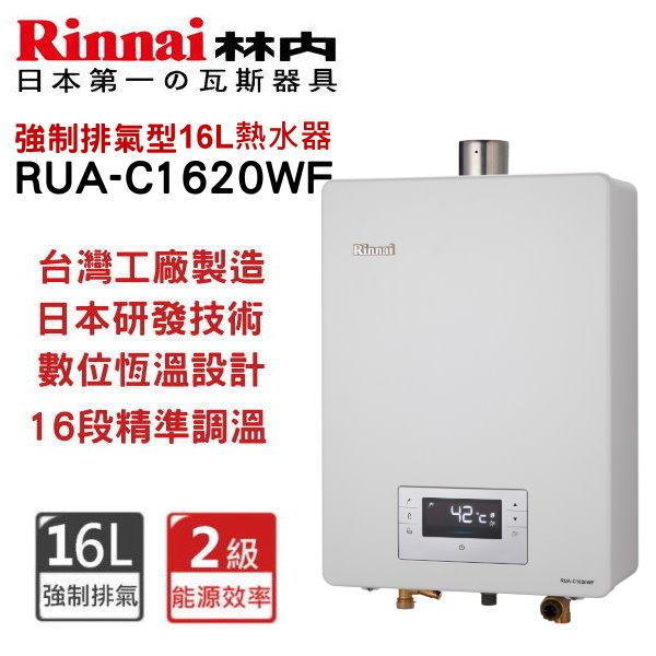 林內熱水器 MUA-C1620 MUA-C1620WF  強制排氣 數位恆溫數位恆溫熱水器 熱水器
