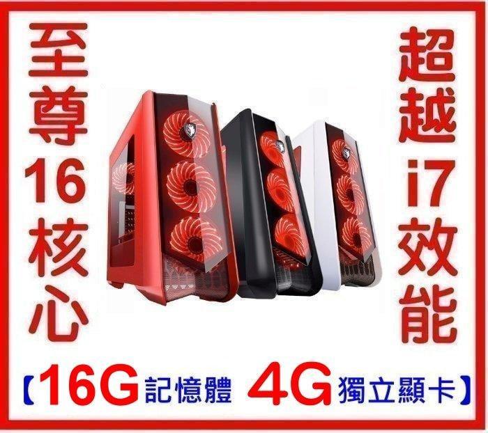 【送全新USB無線上網】INTEL【16核心主機】16G記憶體【4G獨顯】500G硬碟 吃雞超順,LOL,天堂m,GTA