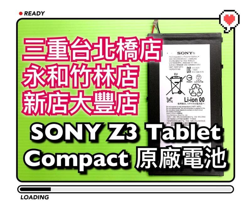 【蘋果電信】Sony Z3 Tablet Compact 全新原廠電池 電池維修更換 SGP612 換電池
