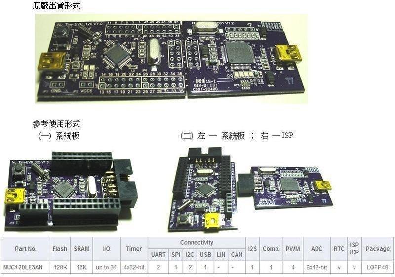 出清-ARM Cortex-M0 32位元微處理器學習/開發套件(精簡版 NUC120)